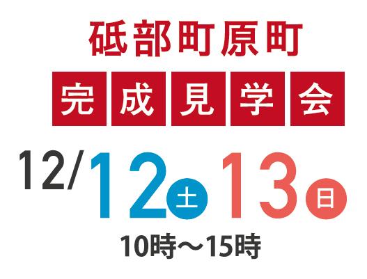 砥部町見学会_アートボード 1.png