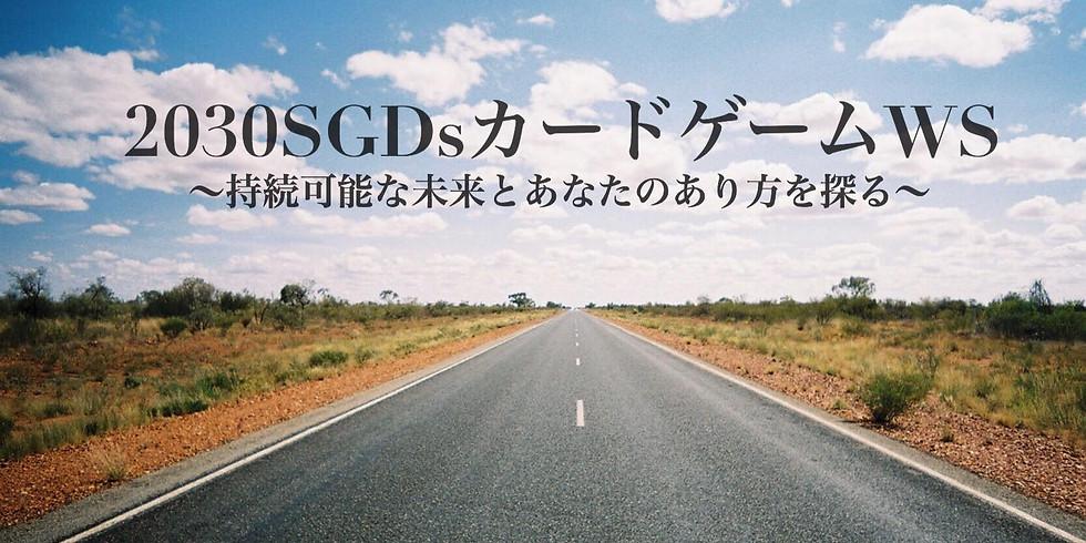 SDGsゲーム with パピマイ&パッションリサ