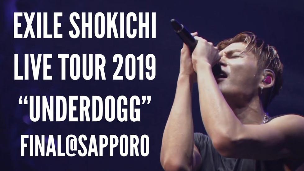 "EXILE SHOKICHI LIVE TOUR 2019""UNDERDOGG"" ファイナル公演@北海きたえーる DIGEST MOVIE"