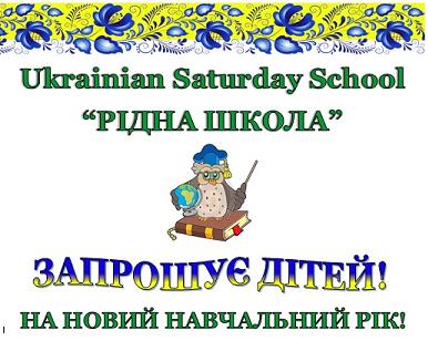 """""""Ridna Shkola"""" Inviting Kids!!!"""