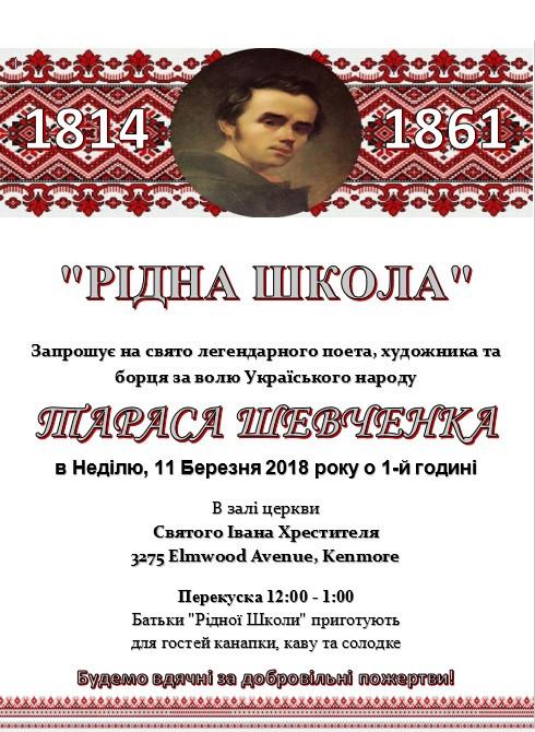 Концерт пам'яті Т. Г. Шевченка - Concert dedicated in memory of T. H. Shchevchenko