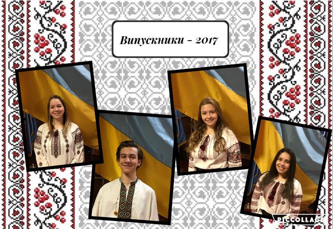 Випускники - Graduation 2017