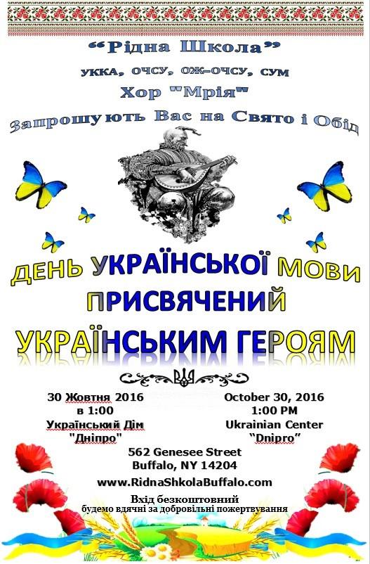 День Українскої Мови пресвячений Українським Героям
