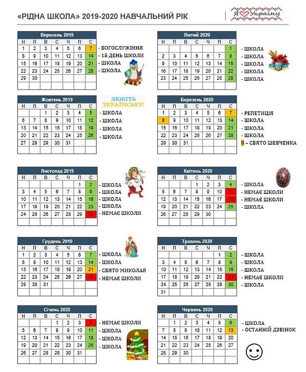 UkrainianSchoolCalendar19-20.jpg