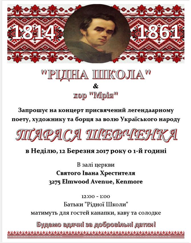 Концерт пам'яті Т. Г. Шебченка / Concert dedicated in memory of T. H. Shchevchenko