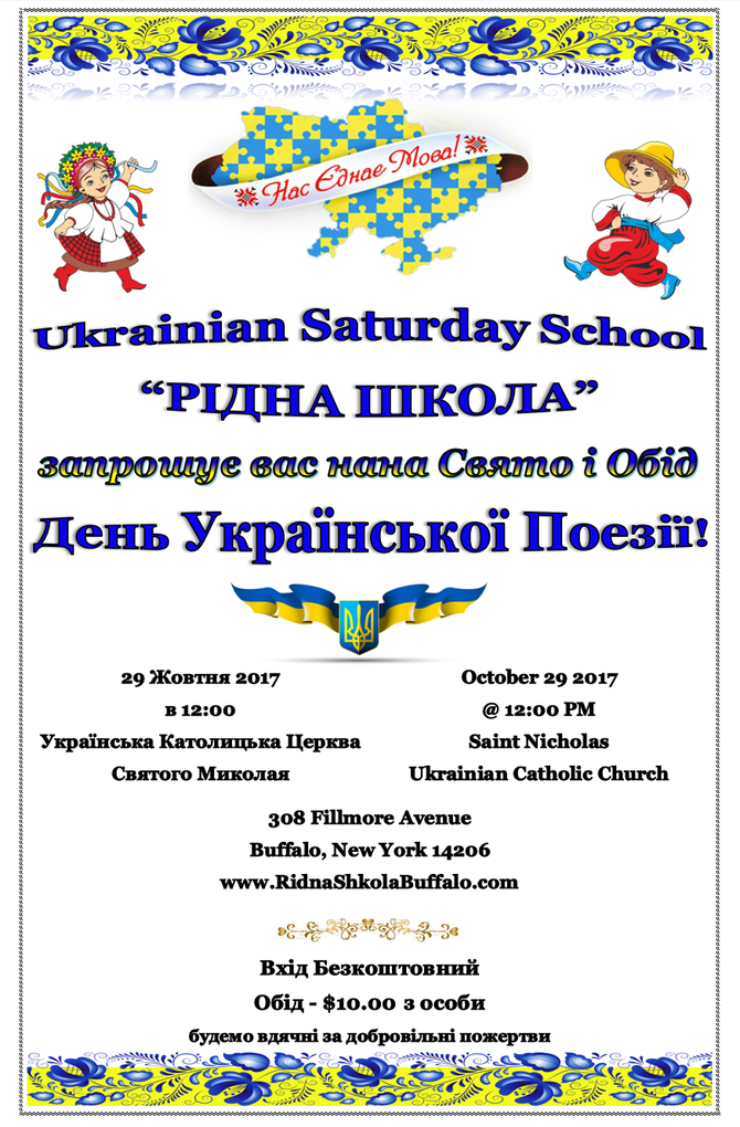 День Української Мови / Ukrainian Language Day 2017