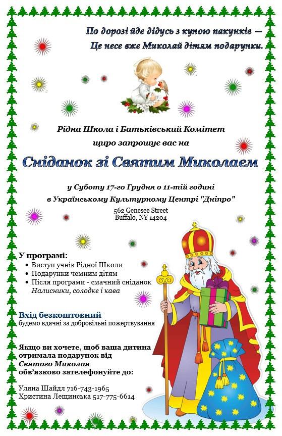 День Святого Миколая / St Nickolas Day