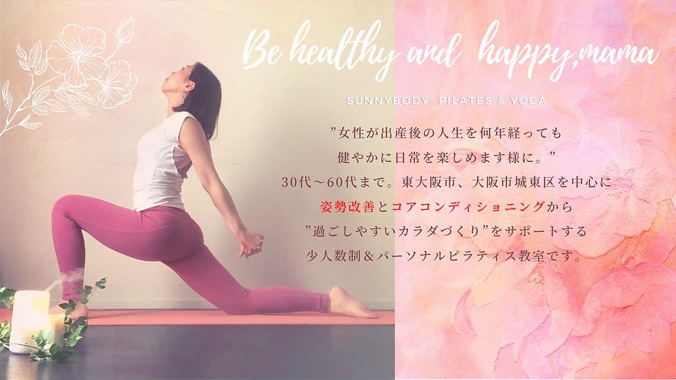 出産経験のある全ての女性にできること。 東大阪市、大阪市城東区を中心に姿勢改善と