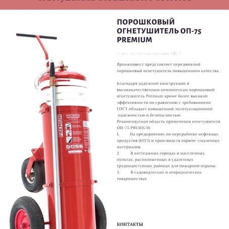 Порошковый огнетушитель ОП-75 PREMIUM