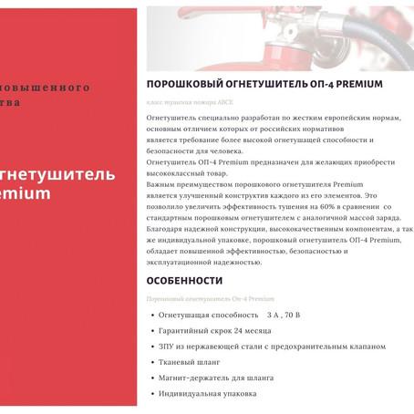 Огнетушитель  ОП-4 PREMIUM