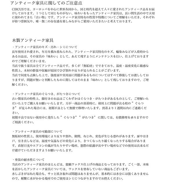 家具注意書き 完_edited.png