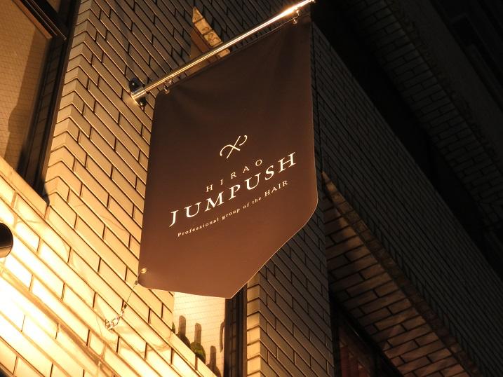#JUMPUSH HAIR / 平尾美容院