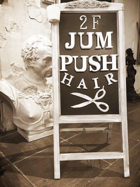 JUMPUSH HAIR/薬院、平尾、高宮エリア