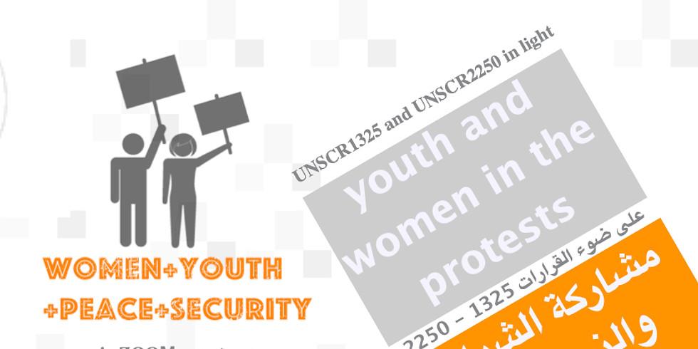 على ضوء القرارات 1325 - 2250 مشاركة الشباب والنساء