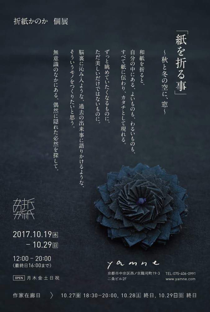 折紙かのか個展「紙を折る事」2017.10/19~10/29