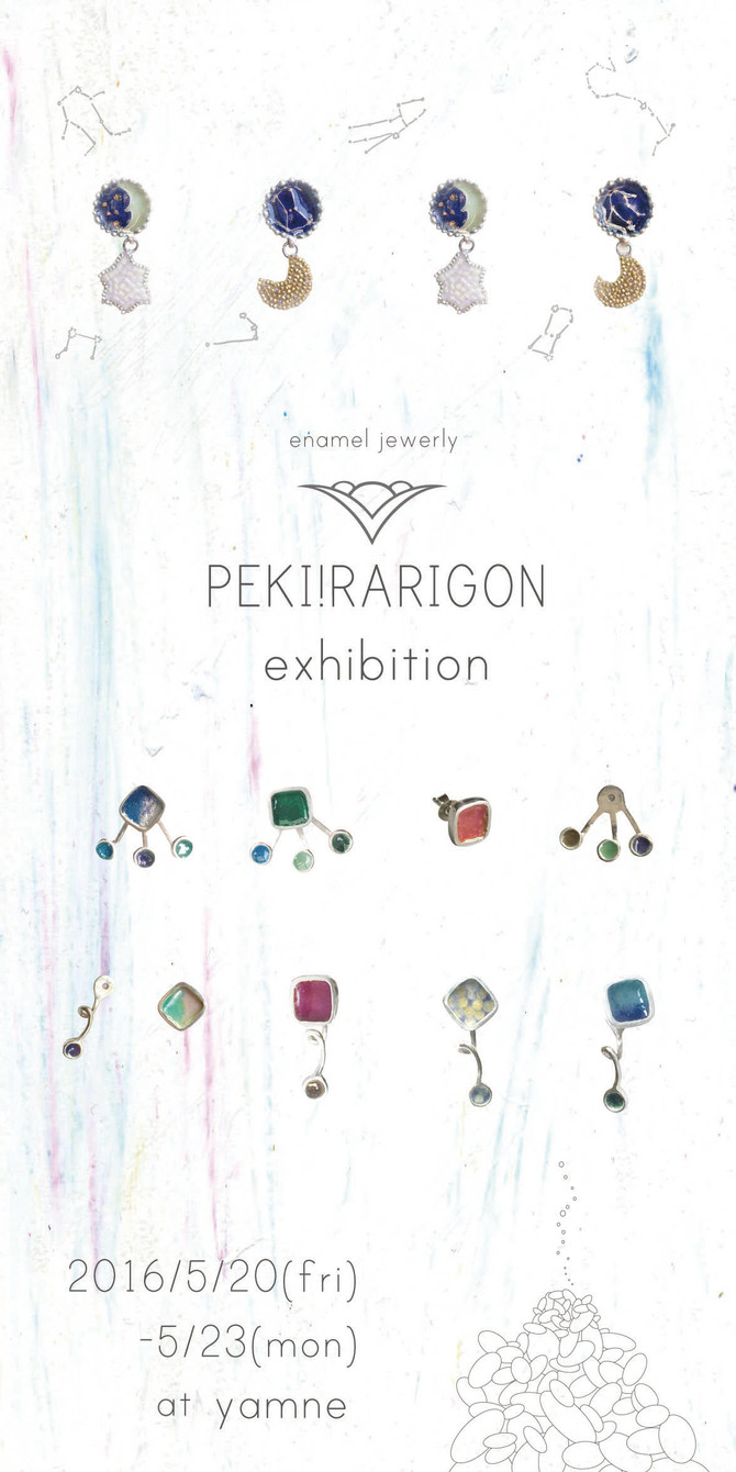 PEKI!RARIGON exhibition