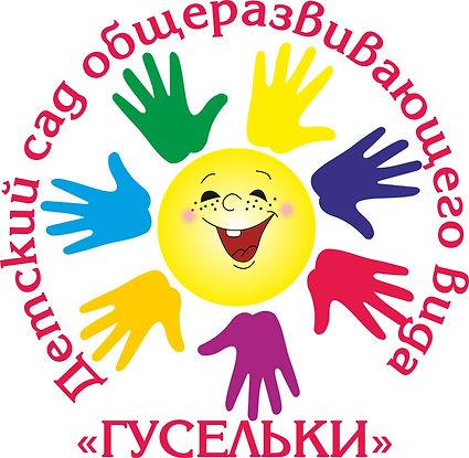 Логотип Гусельки переработанный.jpg