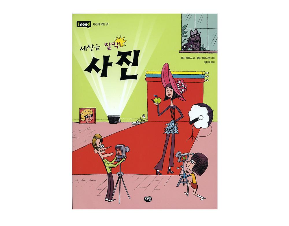 Couverture du livre La photo à petits pas (version coréenne).