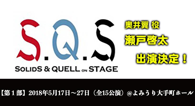 2.5次元ダンスライブ『S.Q.S(スケアステージ)』