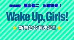 『Wake Up,Girls!』