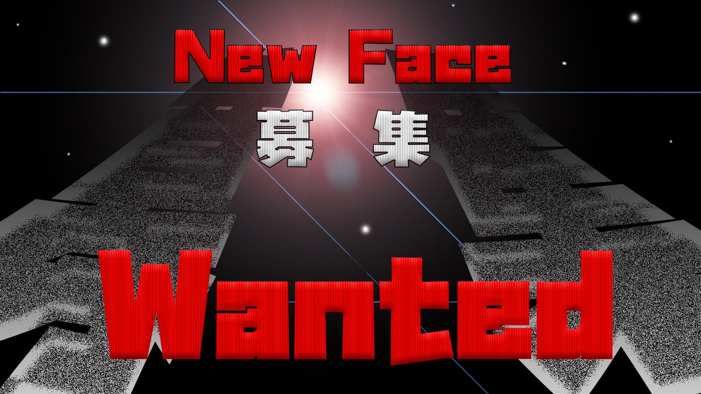 NEWFACE募集!!