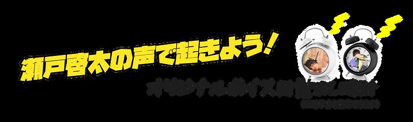 瀬戸啓太オリジナルボイス目覚まし時計.png