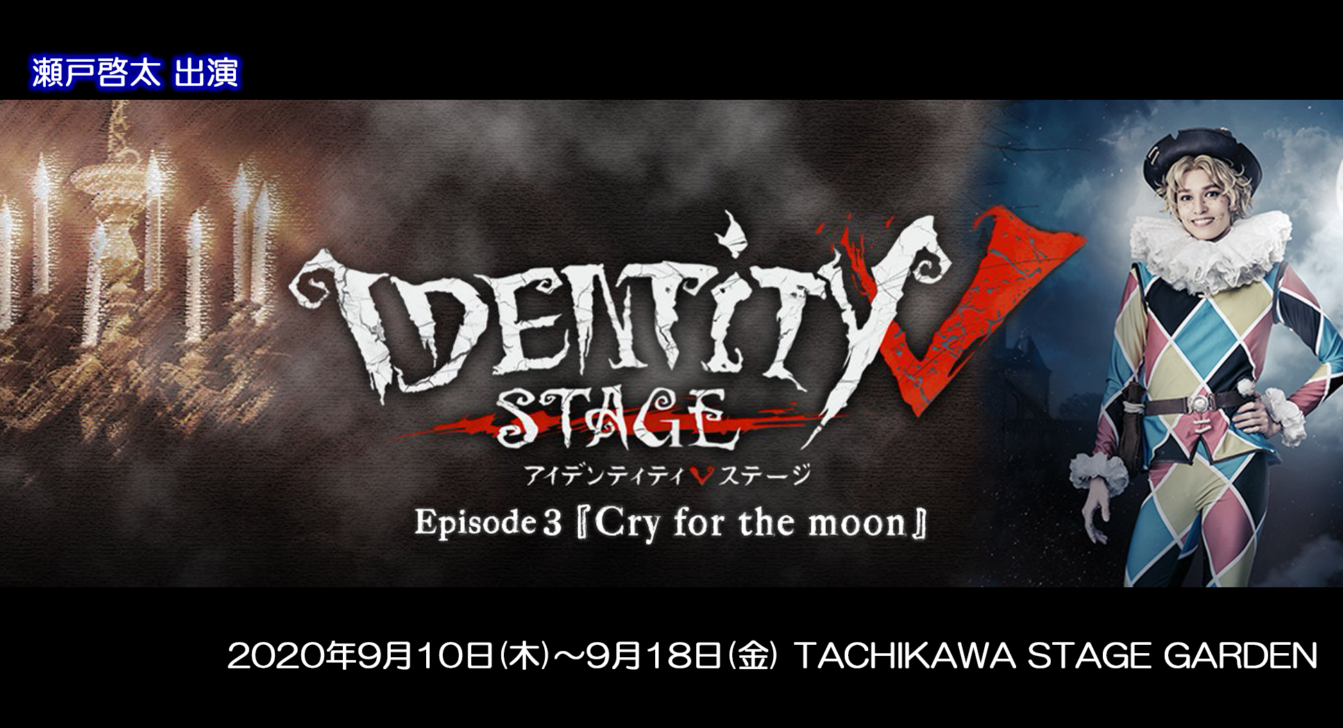 IdentityⅤ STAGE Episode3「Cry for the moon」