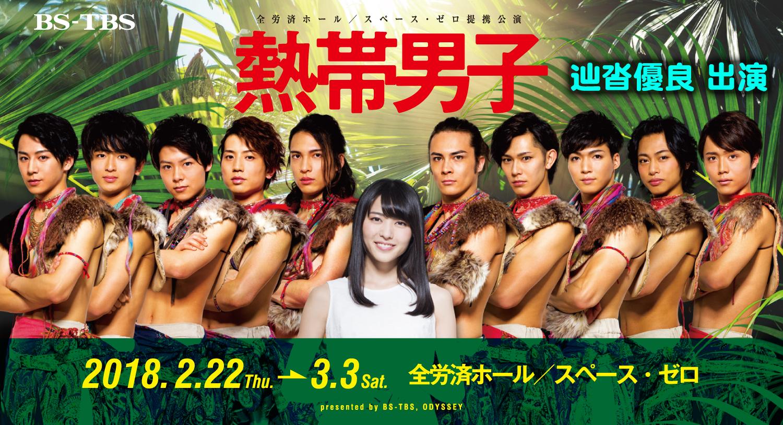 舞台「熱帯男子」