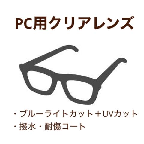 伊達メガネ用クリアレンズ(ブルーライトカット)