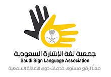 Saudi Sign Language Association