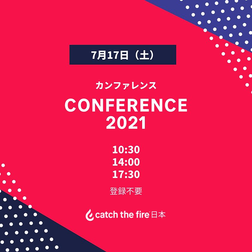 カンファレンス2021