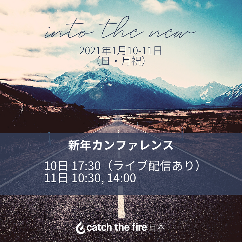 into the new - 新年カンファレンス2021 -