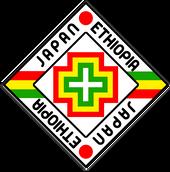 日本エチオピア協会 創立45周年記念式典 協会会長・エチオピア大使あいさつ