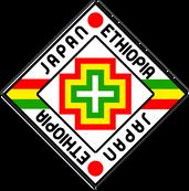 一般社団法人 日本エチオピア協会 創立45周年記念式典のご案内