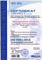 сертификат 112-c975cbb38851481601c457c06
