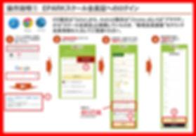 DACEPARKスクール登録方法①.jpg
