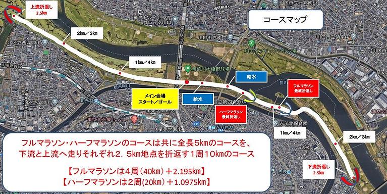 全体コースマップ.jpg