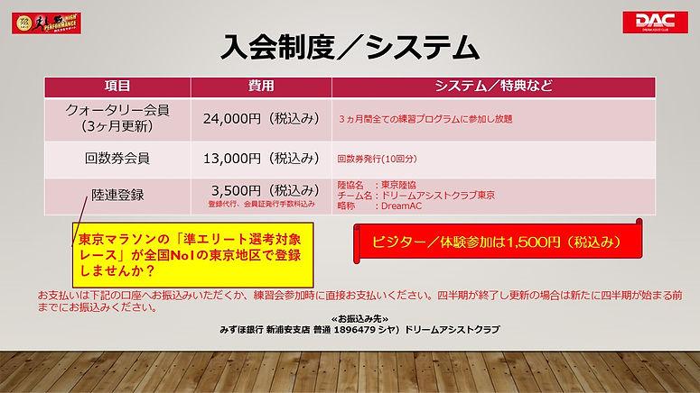 2019年定期練習会計画.jpg