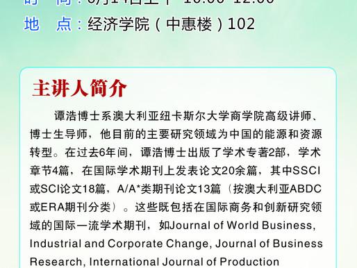 Seminar at Jinan University, Guangzhou China