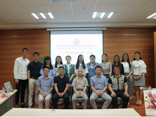 Seminar in Zhejiang University