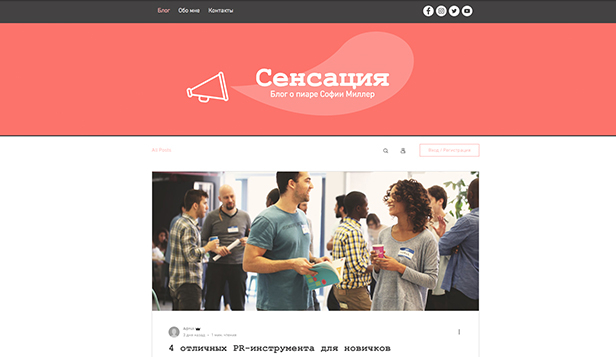Бизнес и маркетинг website templates – PR-блог