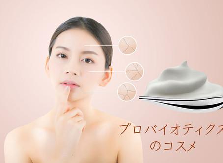 【プロバイオティクスー美肌フローラ】世界で大注目の美肌菌化粧品ベスト3
