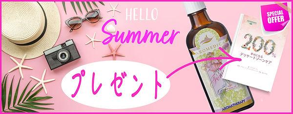 Hello-summer.jpg