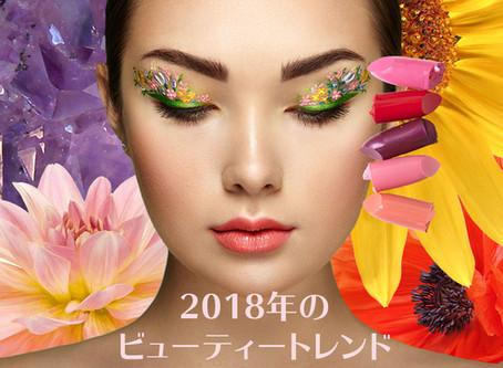 2018年、スキンケア&美容業界の絶対知っておきたい4つのトレンド