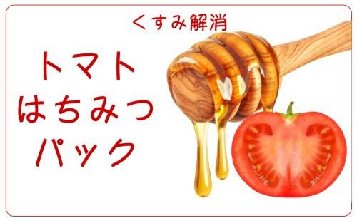 Tomato-honey