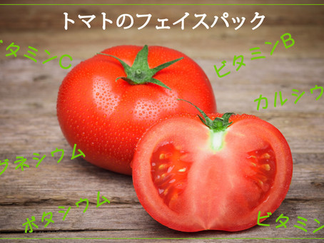 自宅でできるトマトのフェイシャルパック【美白、くすみ解消、若返り】