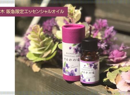 生活の木 阪急限定エッセンシャルオイル「すみれの頃」が感動的に素晴らしい香り