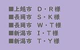 15.新潟県png..png