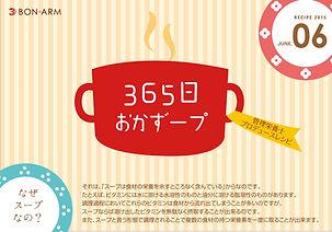 365日おかずープ-1.jpg