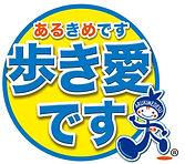 歩き愛です-ロゴ(登録商標入り).jpg